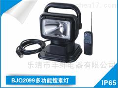 BJQ2099多功能搜索灯晶全厂家