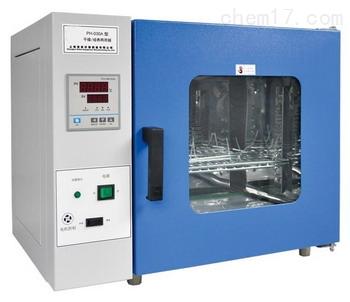 精品干燥培养两用箱PH-030A/ PH-240A