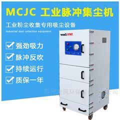 MCJC磨床吸尘器