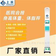 测量身高体重秤 上禾SH-900G郑州仪器厂家
