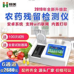 HM-SP04多功能食品安全分析仪器
