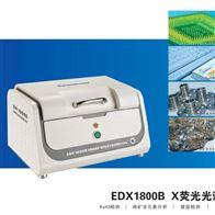 EDX1800B东莞ROHS检测仪