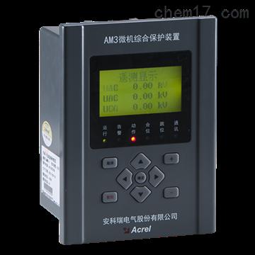 AM3-U中壓微機保護測控裝置