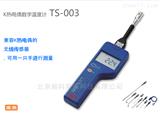 TS-003日本安仪IEL K热电偶数字温度计 TS-003
