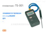TS-001日本安仪IEL K热电偶数字温度计 TS-001