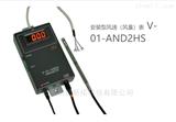V-01-AND2HS日本安仪IEL 安装型风速(风量)表 温度表