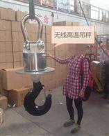 TMOCS-50吨耐高温电子吊秤价格/厂家