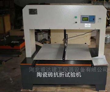 TKZ-10数显陶瓷砖抗折试验机
