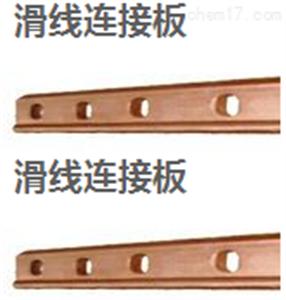 滑线连接板厂家
