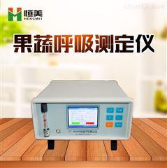HM-GX10果蔬呼吸强度分析仪厂家
