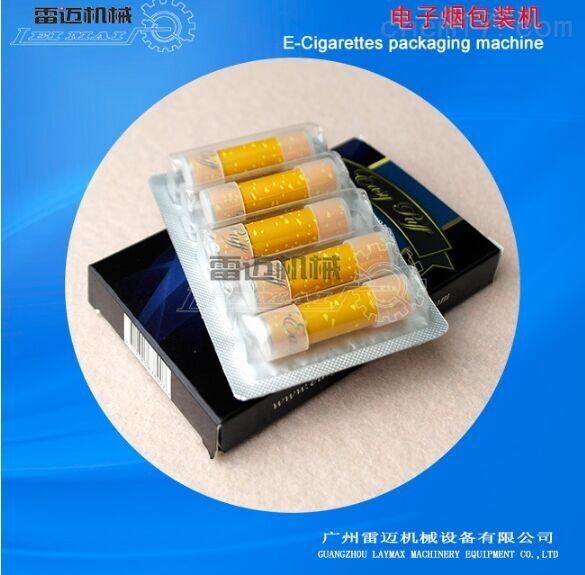 电子烟雾化器包装机-铝塑泡罩包装机价格