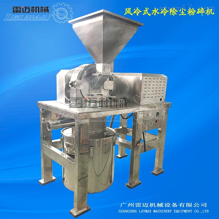 广州保健品厂专用除尘+水冷式粉碎机
