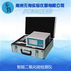 智能二氧化硫检测仪