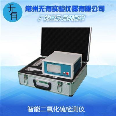 WYA-SO2智能二氧化硫检测仪