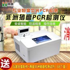 HM-PCR非洲猪瘟快速检测仪使用