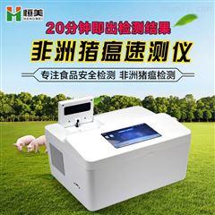 HM-PCR非洲猪瘟检测设备出售