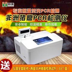 HM-PCR非洲猪瘟检测仪厂家