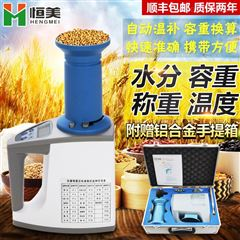 HM-L80谷物水分测定仪价格