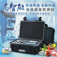 JN-GS06GS06高智能食品安全检测仪病害肉快速测试仪
