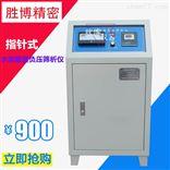 FSY150水泥细度负压筛析仪