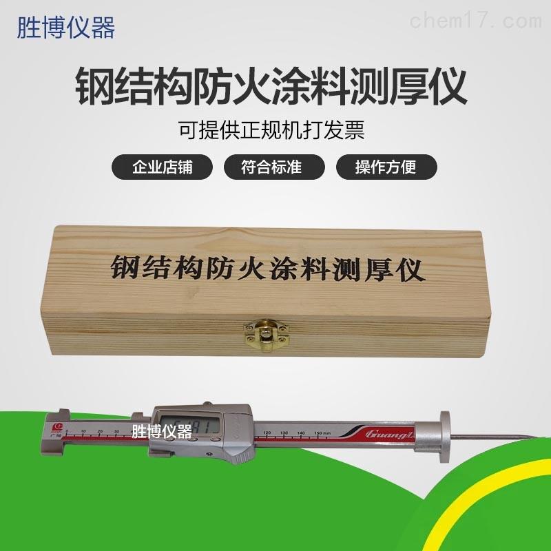 针型测厚仪