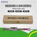 GBT5480针型测厚仪