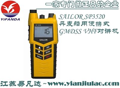 GMDSS VHF丹麦水手SAILOR SP3520app便携式对讲机