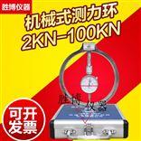 2-100KN测力环