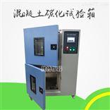 JGT247-2009混凝土碳化试验箱