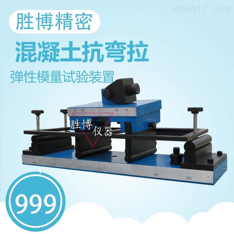 混凝土抗弯拉弹性模量试验装置