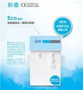 和泰/HHitech ECO去离子纯水机 Eco-Q15