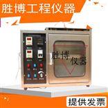 QCS-2汽车内饰材料燃烧试验仪