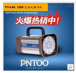 美高梅4858官方网站_铝箔厂专用LED频闪仪PT-LAL