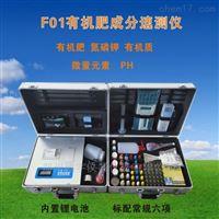 TY-F01F01普惠型有机肥氮磷钾有机质含量测定仪