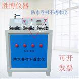 DTS-4防水卷材不透水试验仪