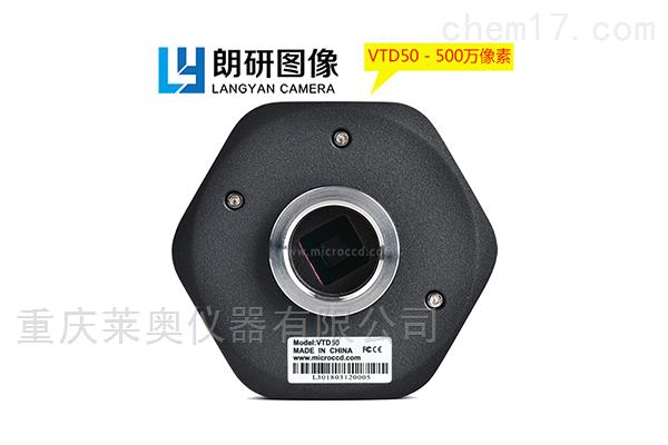 朗研500万像素显微镜摄像头-VTD50