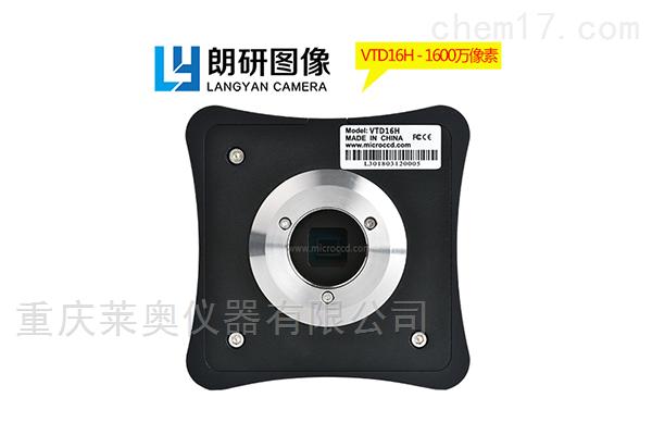 朗研1600万像素显微镜摄像头-VTD16H