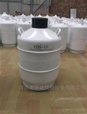 YDS-1515升液氮罐