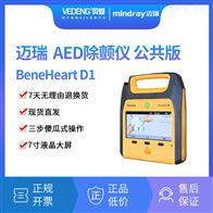 D1除颤仪AED多少钱一台