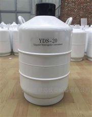 YDS-2020升液氮罐
