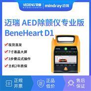 Mindray迈瑞AED自动体外除颤器 专业版