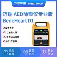 D1专业版迈瑞自动体外除颤仪AED
