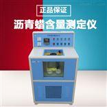 WSY—010沥青蜡含量测定仪