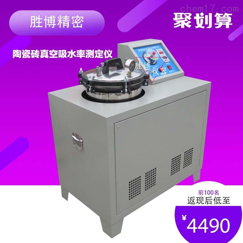 陶瓷真空吸水率测定仪