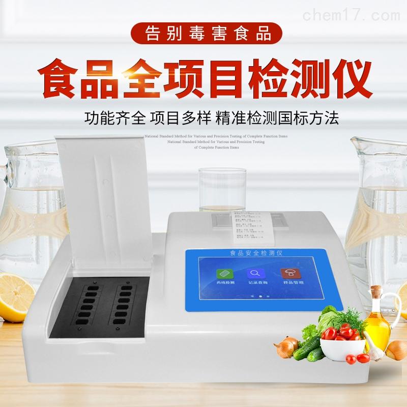 智能食品安全检测仪器供应