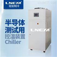 半导体芯片元气件控温Chiller