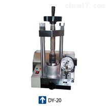 DY-20T电动台式粉末压片机 小型油压制样机-新诺牌