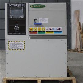 BERT-35PCT老化试验箱