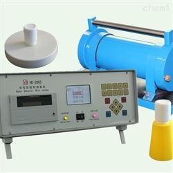 HD2003活性炭吸附测氡仪