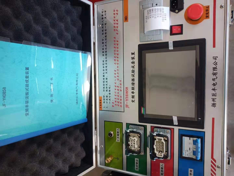 变电站设备变频串联谐振耐压试验装置